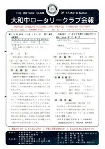 19820513RC0195-1