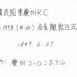東慶州RC1997年_0001