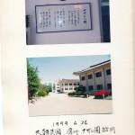 慶州ナザレ園RC1999年_0000