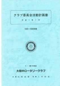 クラブ活動計画書1995-96表紙