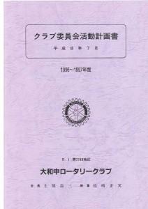 クラブ活動計画書1996-97表紙
