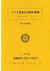 クラブ活動計画書1997-98表紙