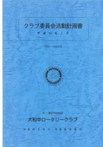 クラブ活動計画書1998-99表紙