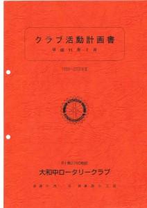 クラブ活動計画書1999-00表紙