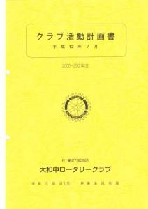 クラブ活動計画書2000-01表紙