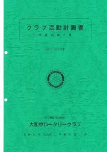 クラブ活動計画書2001-02表紙