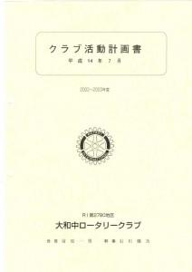 クラブ活動計画書2002-03表紙