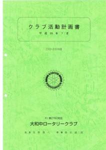 クラブ活動計画書2003-04表紙