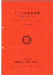クラブ活動計画書2004-05表紙