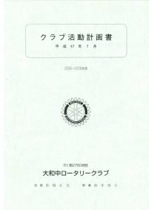 クラブ活動計画書2005-06表紙