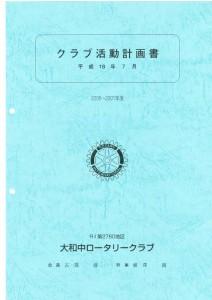 クラブ活動計画書2006-07表紙