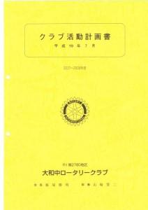 クラブ活動計画書2007-08表紙