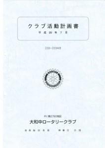 クラブ活動計画書2008-09表紙