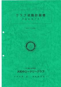 クラブ活動計画書2009-10表紙