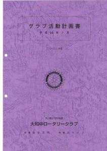 クラブ活動計画書2010-11表紙
