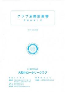 クラブ活動計画書2011-12表紙