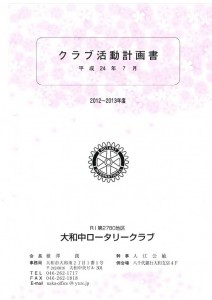 クラブ活動計画書2012-13表紙