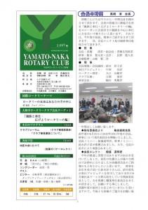 クラブ会報20090702例会 表紙