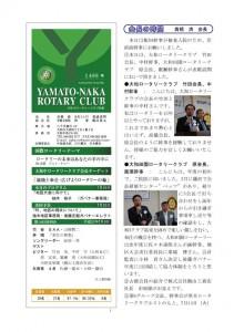 クラブ会報20090709例会 表紙