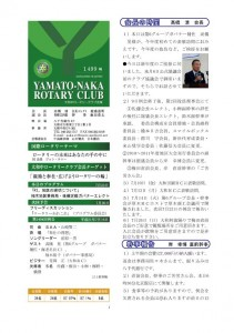 クラブ会報20090716例会 表紙