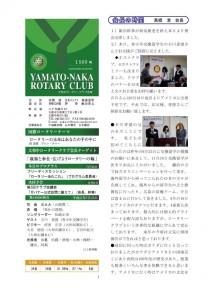 クラブ会報20090723例会 表紙