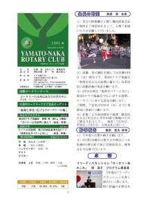 クラブ会報20090730例会 表紙
