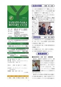 クラブ会報20090806例会 表紙