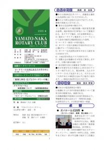 クラブ会報20090820例会 表紙