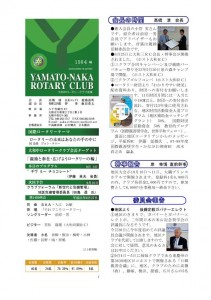 クラブ会報20090827例会 表紙