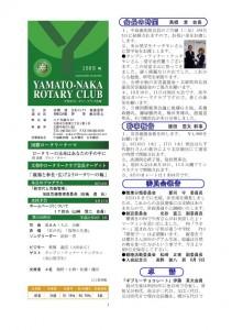 クラブ会報20090903例会 表紙