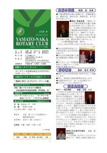 クラブ会報20090910例会 表紙
