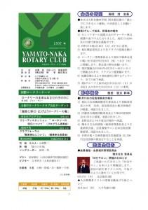 クラブ会報20090917例会 表紙