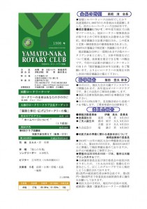 クラブ会報20090924例会 表紙