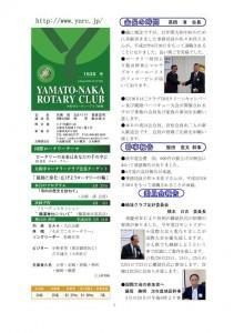 クラブ会報20100513例会 表紙