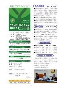 クラブ会報20100610例会 表紙