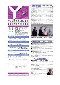 クラブ会報20100701例会 表紙