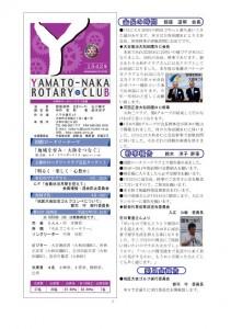 クラブ会報20100715例会 表紙