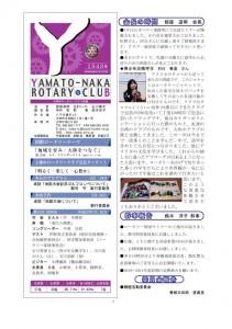 クラブ会報20100722例会 表紙