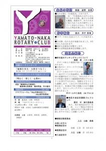 クラブ会報20100909例会 表紙