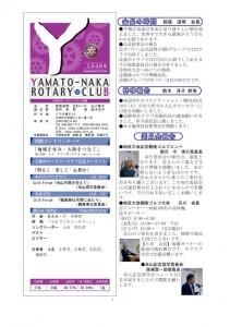クラブ会報20100916例会 表紙