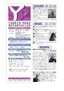 クラブ会報20100930例会 表紙