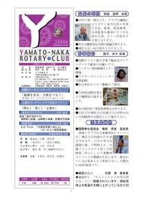 クラブ会報20101007例会 表紙