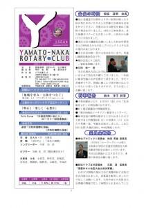 クラブ会報20101028例会 表紙