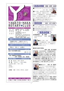 クラブ会報20101104例会 表紙