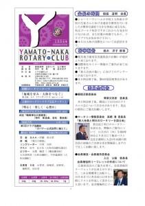 クラブ会報20101111例会 表紙