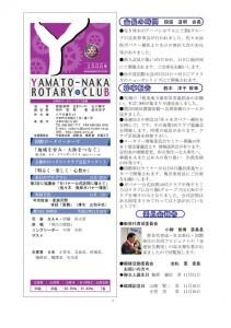 クラブ会報20101118例会 表紙
