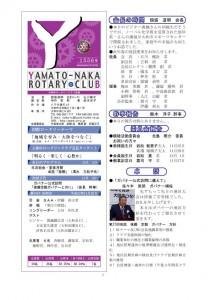 クラブ会報20101125例会 表紙