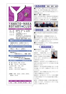 クラブ会報20101202例会 表紙