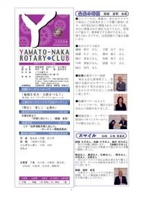 クラブ会報20101216例会 表紙