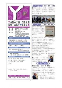 クラブ会報20110106例会 表紙